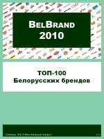 BelBrand 2010