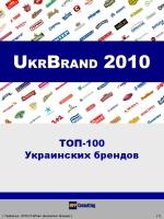 UkrBrand 2010